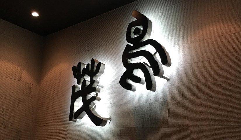 新宿 居酒屋 やきとん 鳥茂1