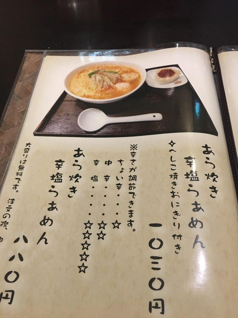 新宿 ラーメン 麺屋海神3
