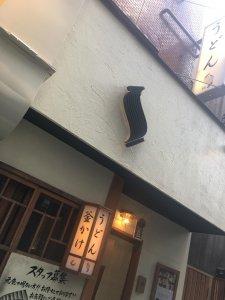 新宿 うどん 慎2