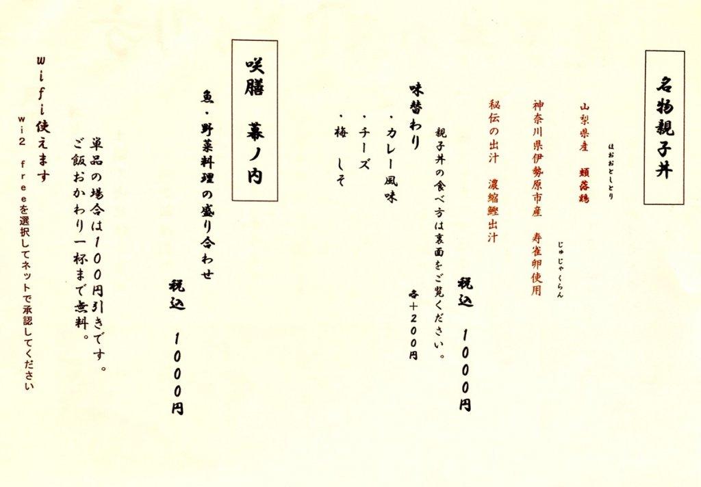 池尻大橋 咲膳横井 親子丼3