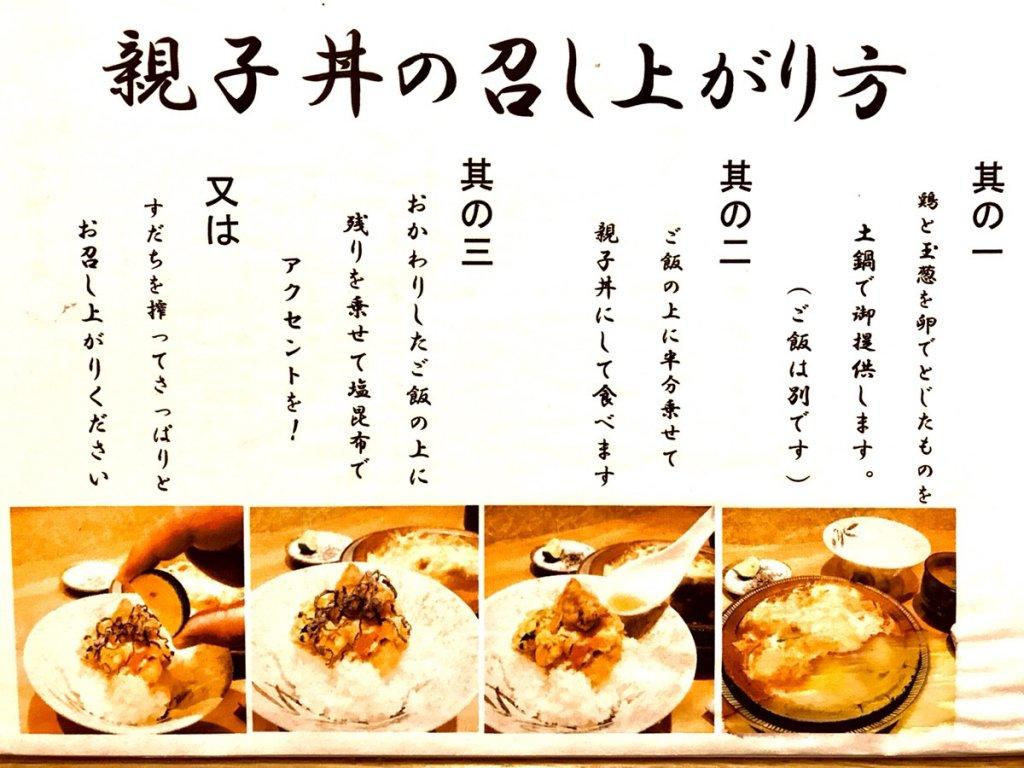池尻大橋 咲膳横井 親子丼5