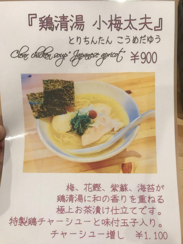 浅草青いラーメン吉法師