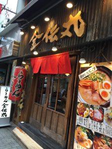 渋谷 ラーメン らーめん金伝丸 渋谷道玄坂店