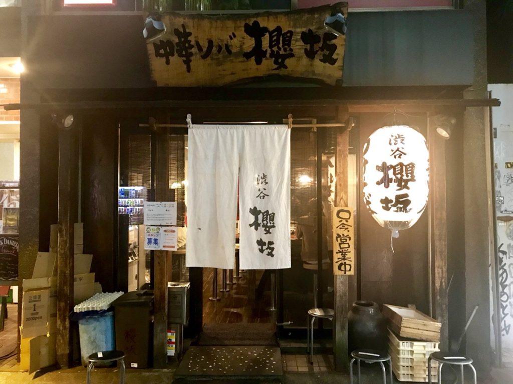 渋谷ラーメン中華ソバ 櫻坂