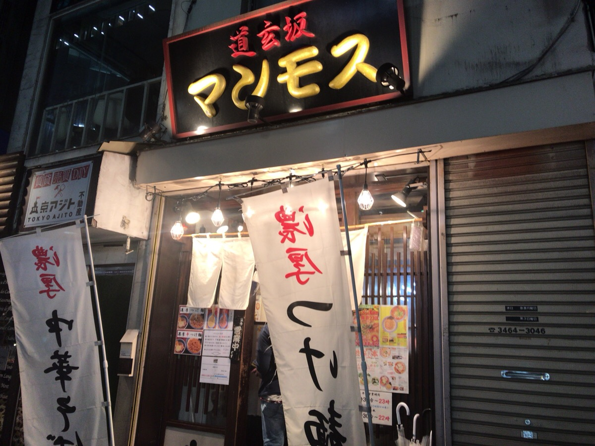 渋谷つけ麺道玄坂マンモス