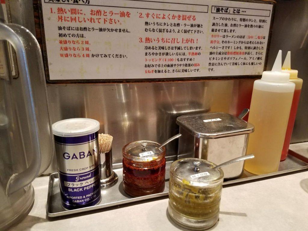 渋谷 油そば 東京油組総本店