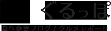 ガールズバー・グルメ情報【ぐるっぽ】
