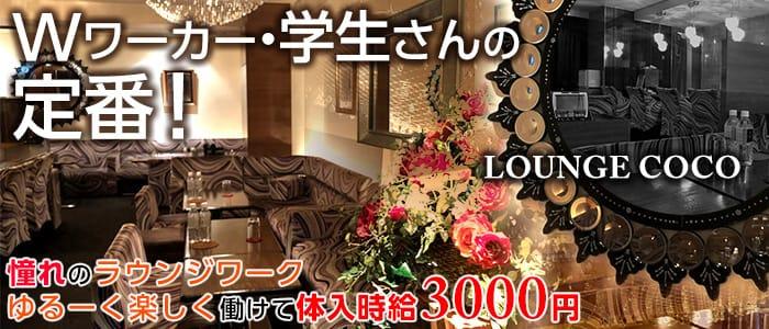 八王子キャバクラ求人:Lounge COCO(ラウンジココ)
