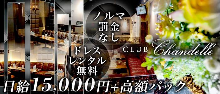 八王子キャバクラ求人:Club Chandelle~クラブ シャンデル~