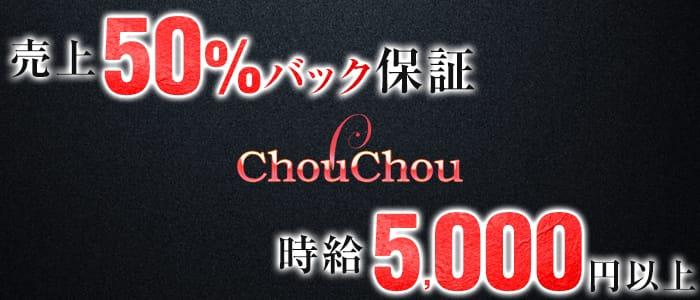 八王子キャバクラ求人:Chou Chou(シュシュ)