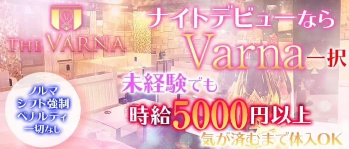 八王子キャバクラ求人:CLUB Varna(バルナ)