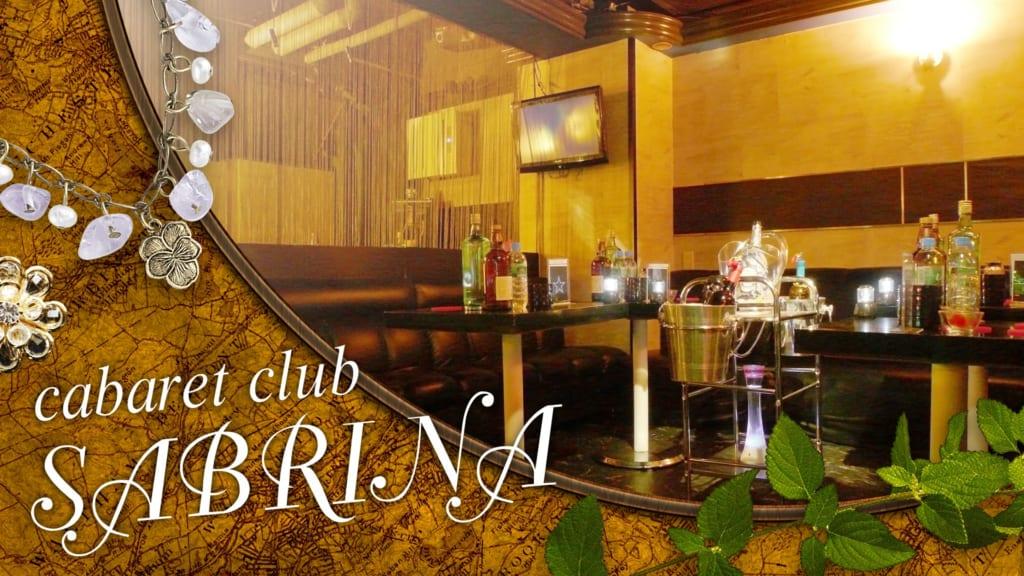 吉祥寺キャバクラ:Club Sabrina(サブリナ)