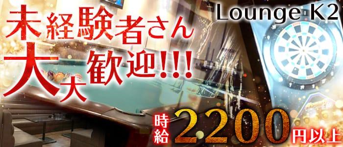 久留米キャバクラ求人:Lounge K2(ケーツー)