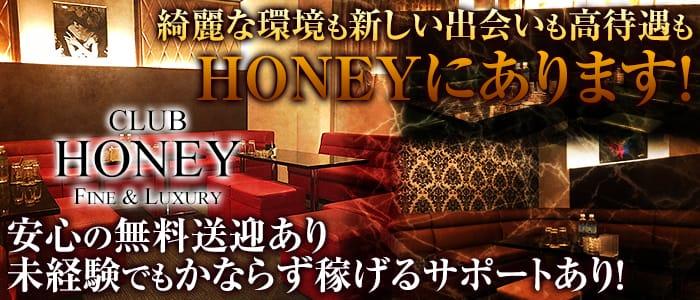 久留米キャバクラ求人:CLUB HONEY(ハニー)