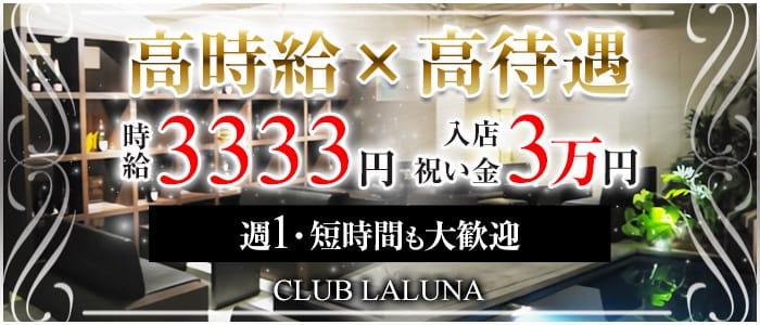 久留米キャバクラ求人:CLUB LALUNA(ラルーナ)