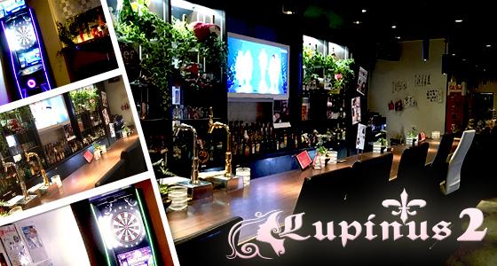 草加ガールズバー:Lupinus2(ルピナスツー)