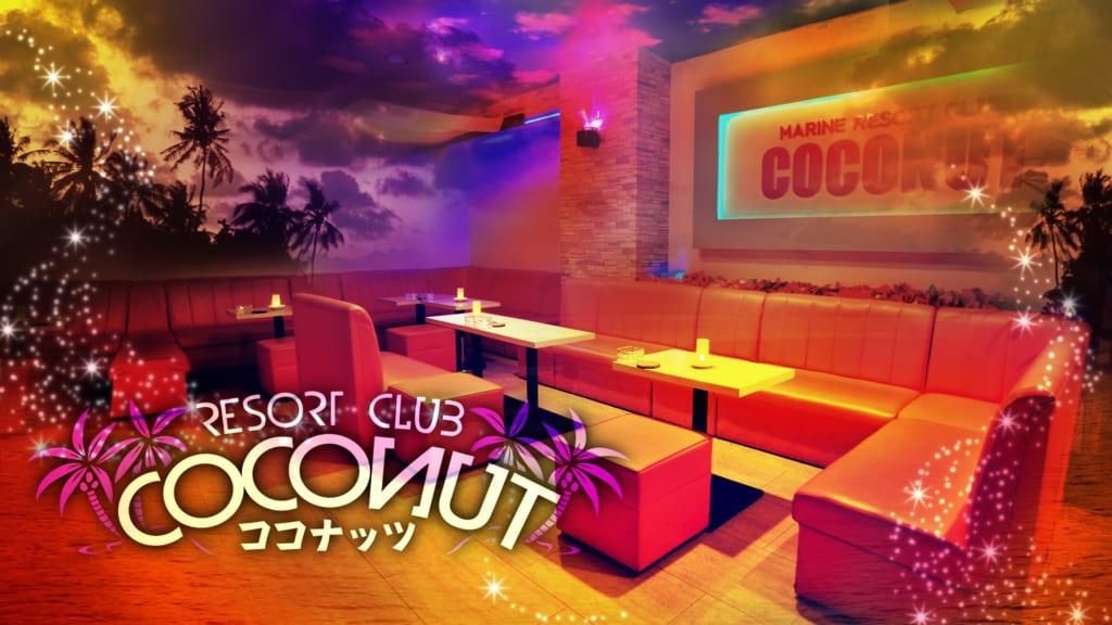 西川口ガールズバー:coconuts~ココナッツ~