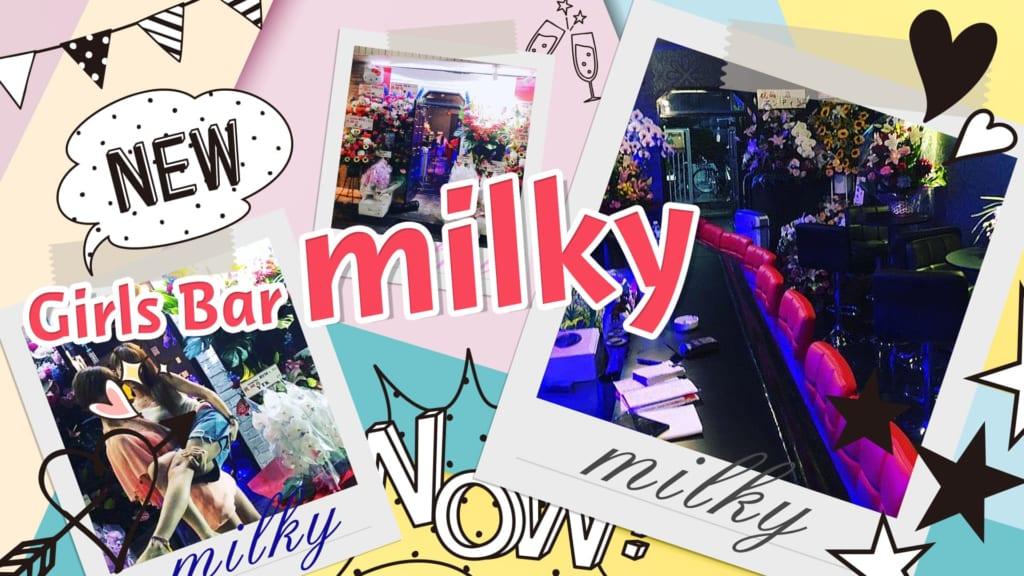 千葉ガールズバー:Girls Bar milky(ミルキー)