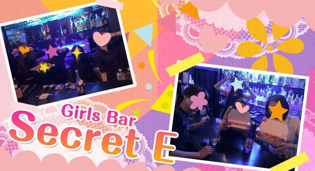 大和ガールズバー:Girls Bar Secret E(シークレットイー)