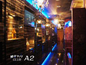 CLUB A2~クラブ エーツー~