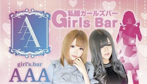 岡山ガールズバー:ガールズバー AAA