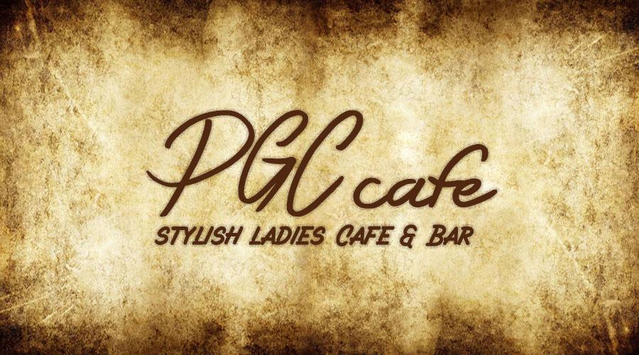 茨城ガールズバー:PGC・Cafe(ピージーシー・カフェ)