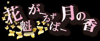 草加ガールズバー:和服がーるずばー 月の香 (つきのかおり)