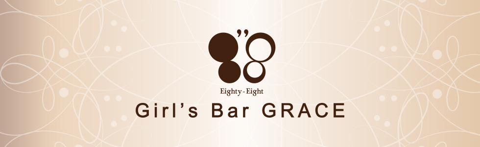 高崎ガールズバー:Girl's Bar GRACE