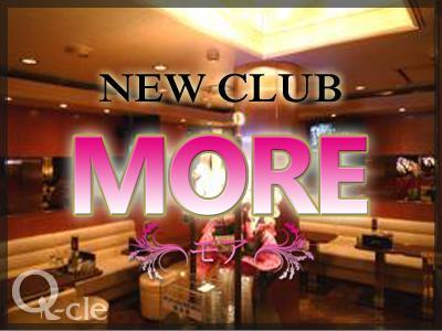 club MORE(クラブモア)