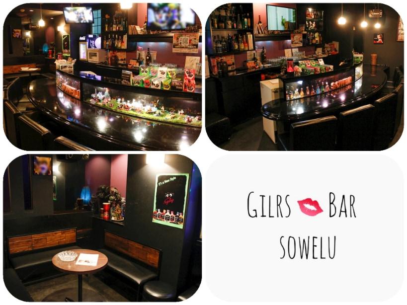 広島ガールズバー:Bar Sowelu (ソウェル)