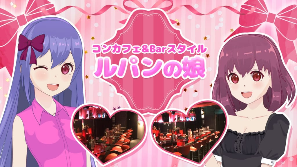 東京コンカフェ:コンカフェ&Barスタイル ルパンの娘