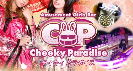 荻窪ガールズバー:Cheeky Paradise
