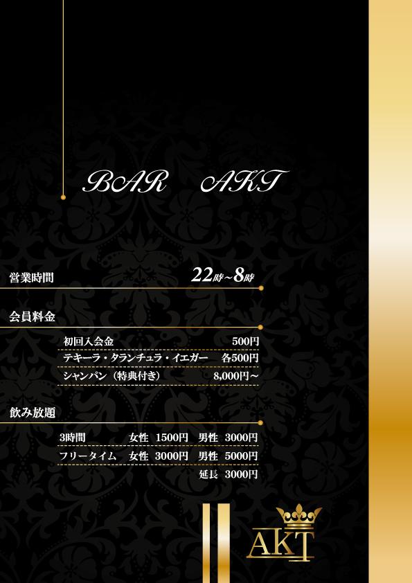 東京ボーイズバー:BAR AKT(新宿)