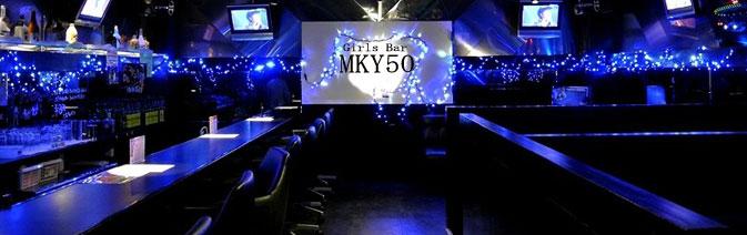 南越谷ガールズバー:Girls Bar 50/50